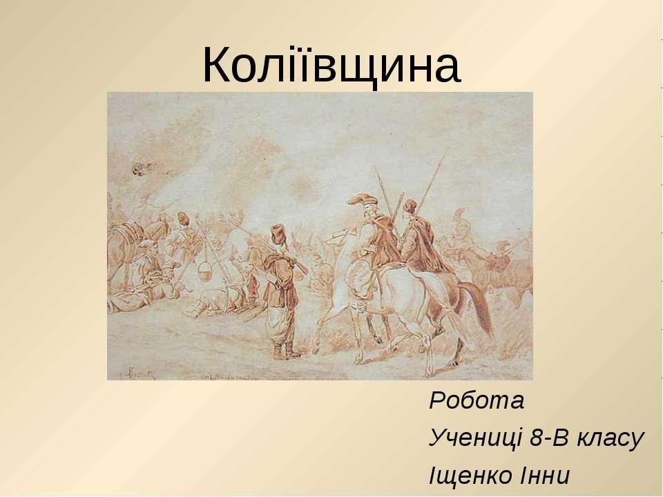 Коліївщина Робота Учениці 8-В класу Іщенко Інни