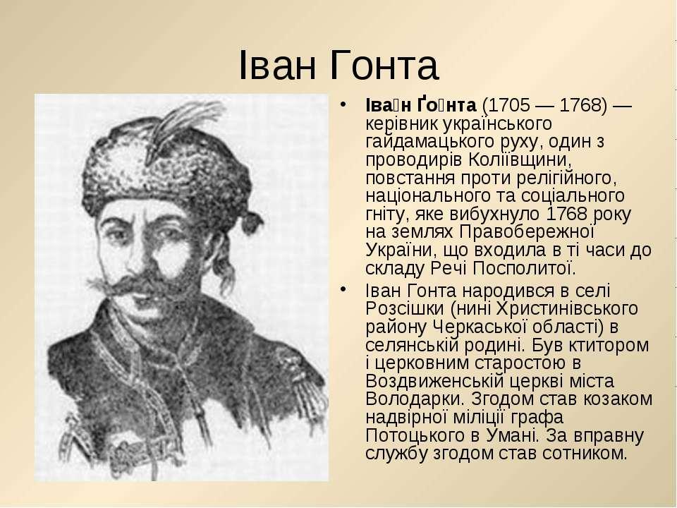 Іван Гонта Іва н Ґо нта (1705— 1768)— керівник українського гайдамацького р...