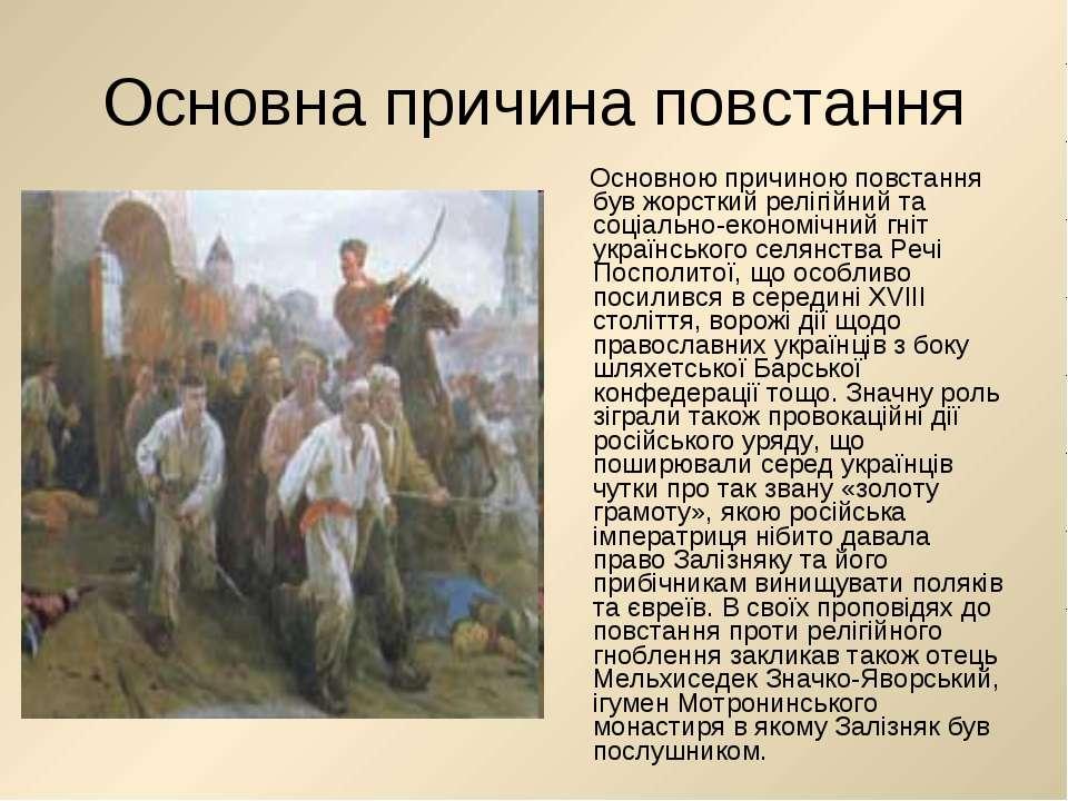 Основна причина повстання Основною причиною повстання був жорсткий релігійний...