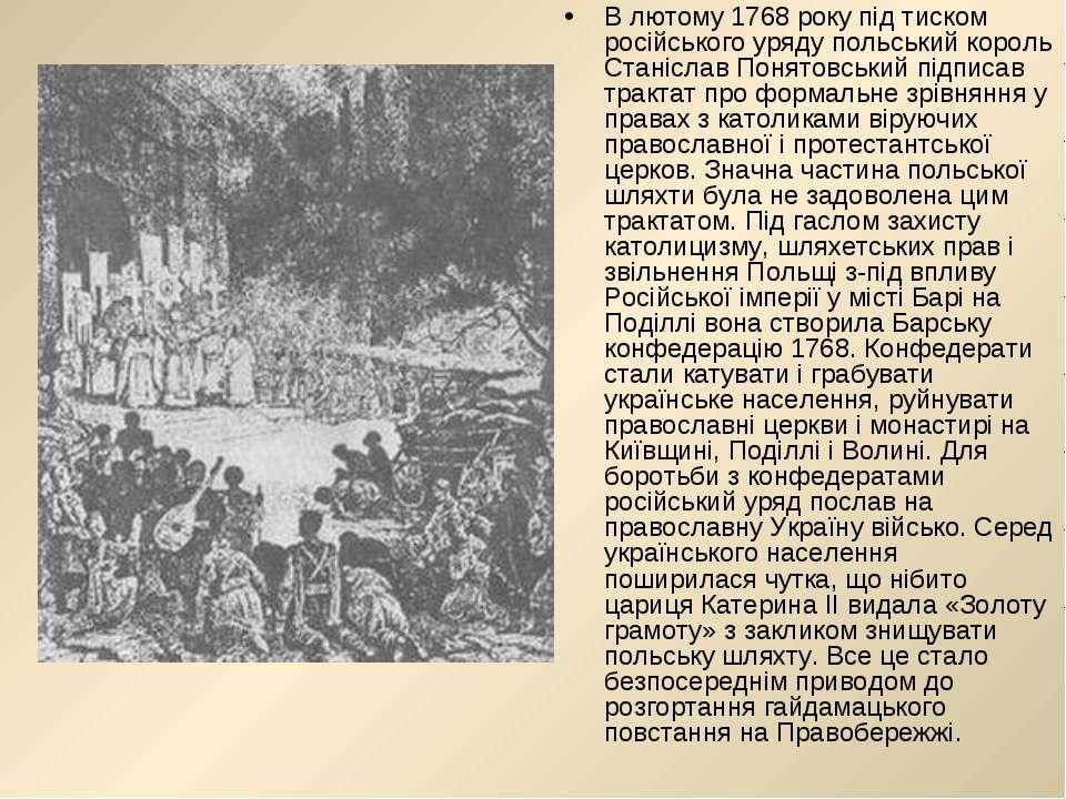 В лютому 1768 року під тиском російського уряду польський король Станіслав По...