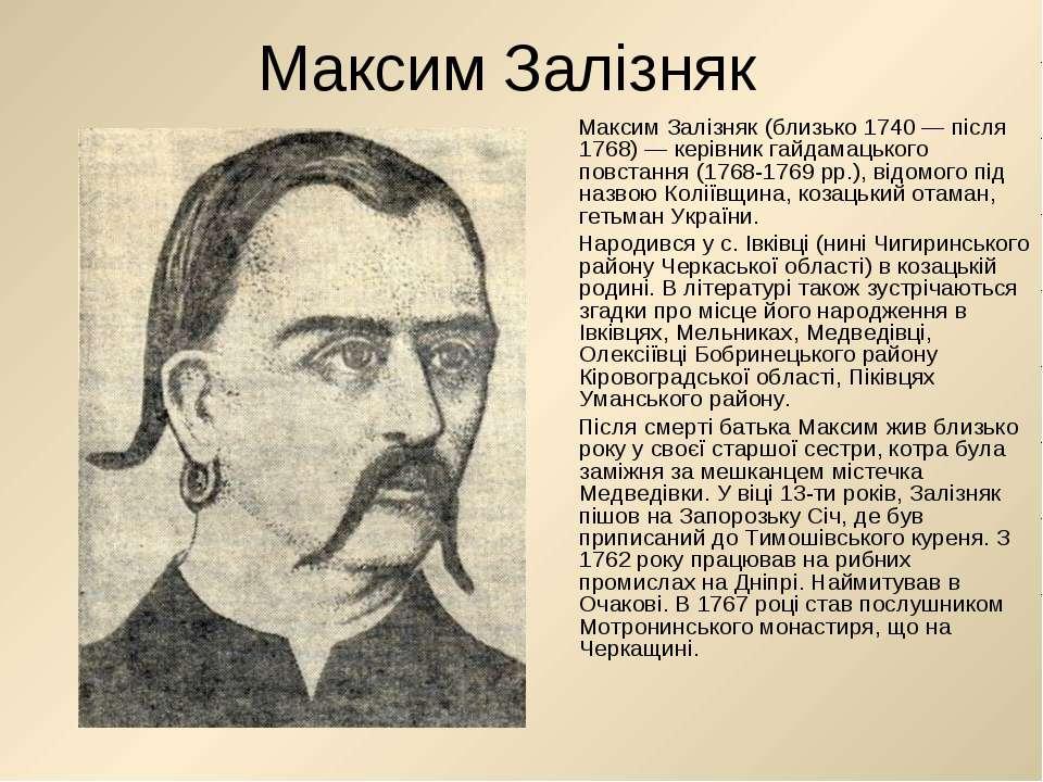 Максим Залізняк Максим Залізняк (близько 1740 — після 1768) — керівник гайдам...