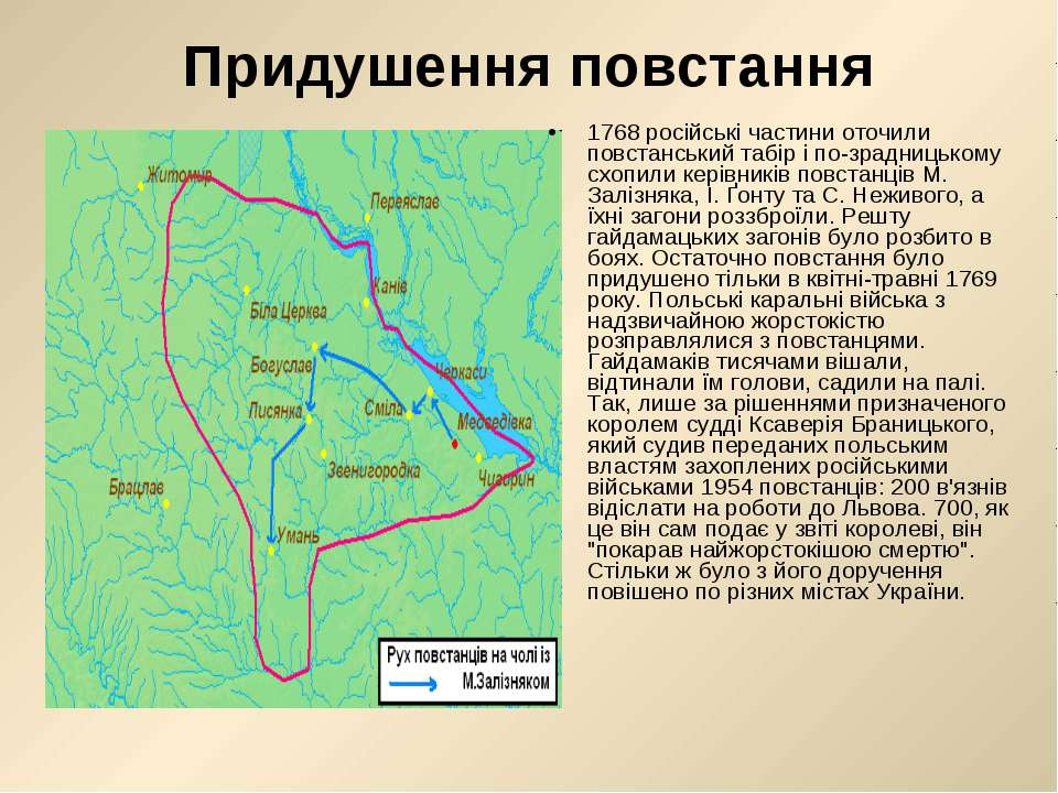 Придушення повстання 1768 російські частини оточили повстанський табір і по-з...