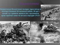 Визволення Вінниччини посідає гідне місце в літописі Великої Вітчизняної війн...