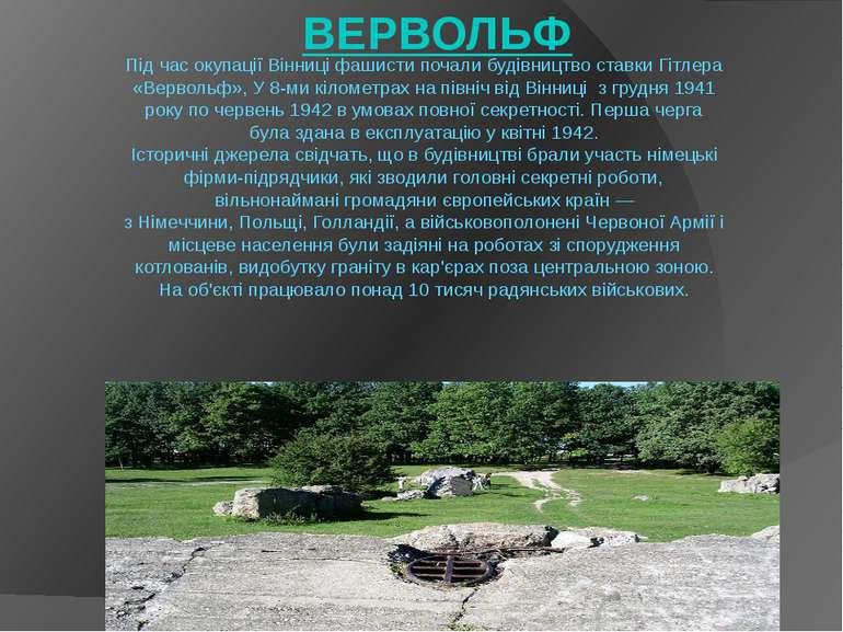 Під час окупації Вінниці фашисти почали будівництво ставки Гітлера «Вервольф»...