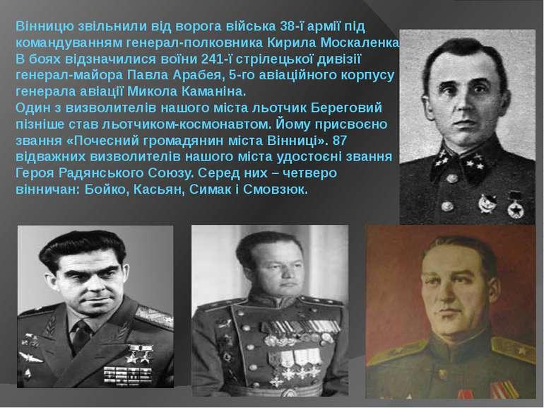 Вінницю звільнили від ворога війська 38-ї армії під командуванням генерал-пол...
