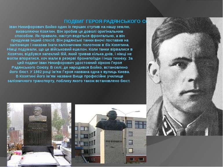 Іван Никифорович Бойко один із перших ступив на нашу землю, визволяючи Козяти...