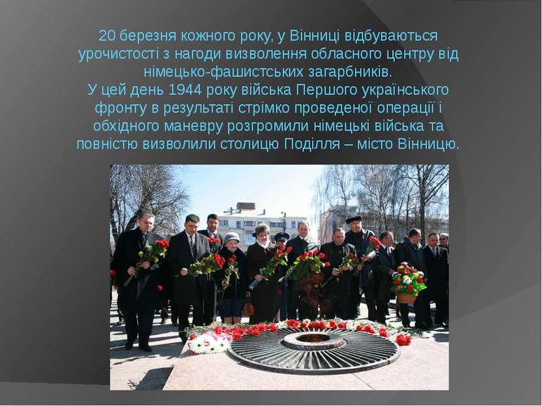 20 березня кожного року, у Вінниці відбуваються урочистості з нагоди визволен...