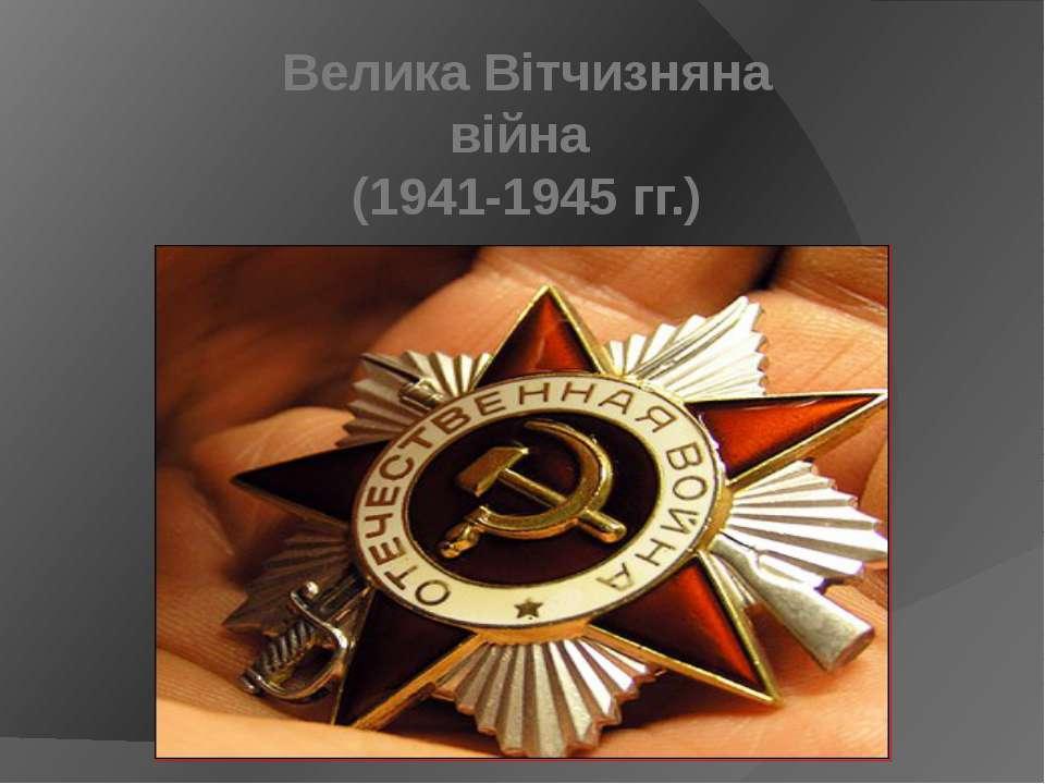 Велика Вітчизняна війна (1941-1945 гг.)