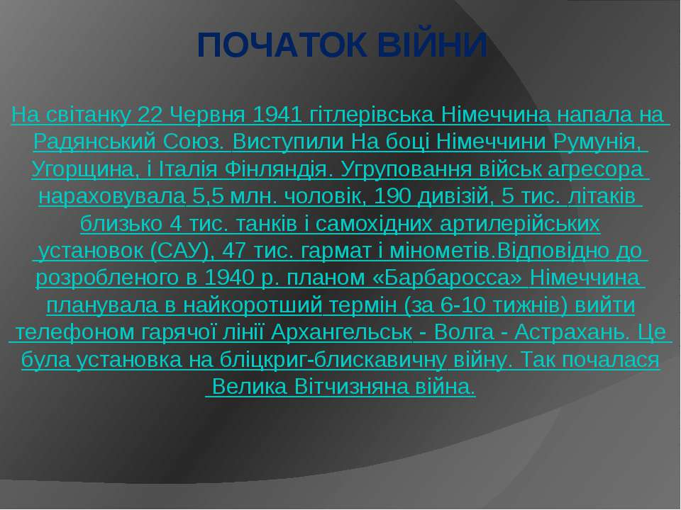 На світанку 22 Червня 1941 гітлерівська Німеччина напала на Радянський Союз. ...