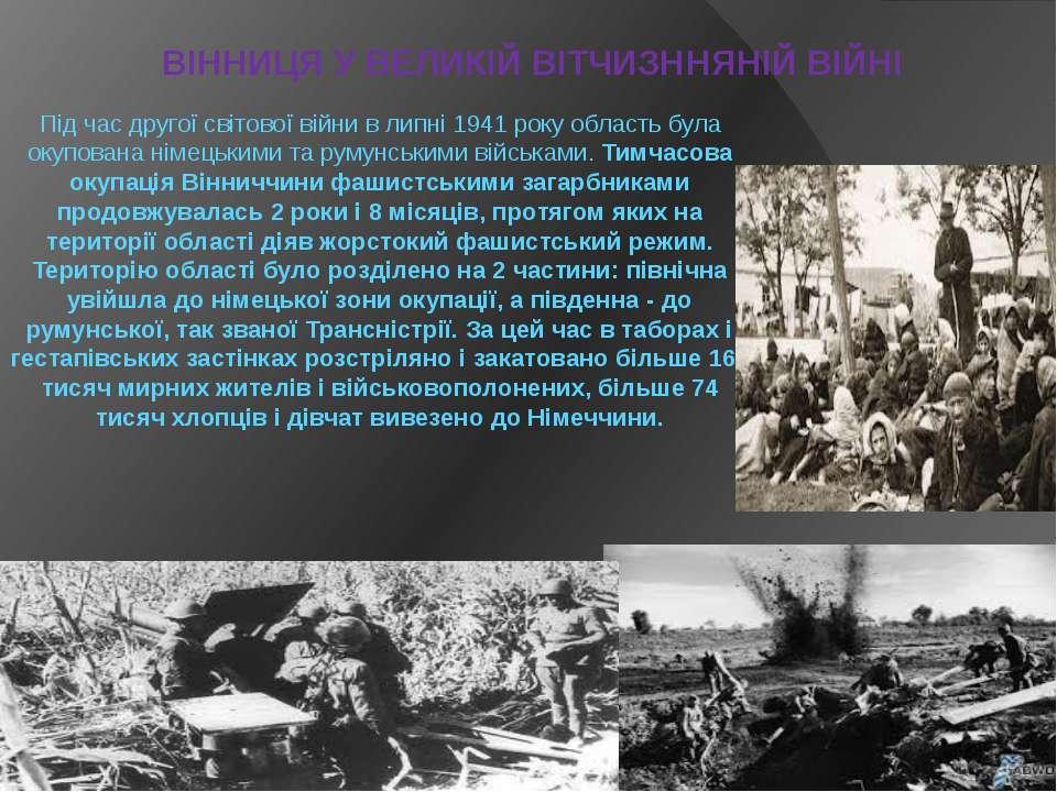 Під час другої світової війни в липні 1941 року область була окупована німець...