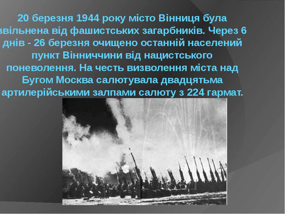 20 березня 1944 року місто Вінниця була звільнена від фашистських загарбників...