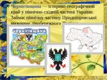 Чернігівщина— історико-географічний край у північно-східній частиніУкраїни....