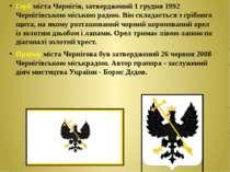 Гербміста Чернігів, затверджений 1 грудня 1992 Чернігівською міською радою. ...