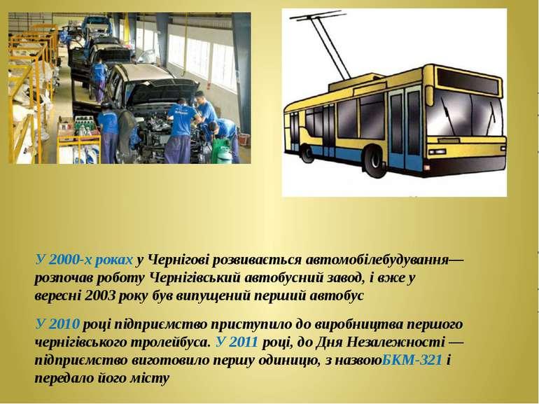 У2000-х рокаху Чернігові розвиваєтьсяавтомобілебудування— розпочав роботу...