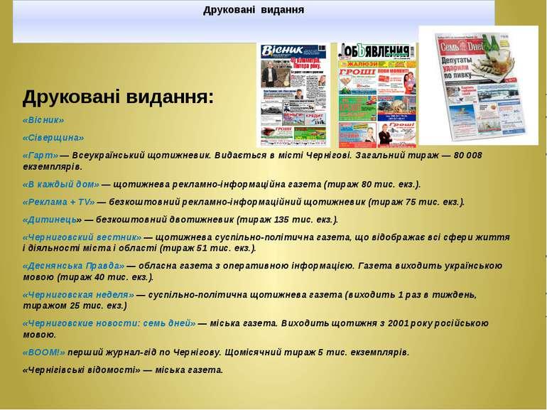 Друковані видання Друковані видання: «Вісник» «Сіверщина» «Гарт»— Всеукраїнс...