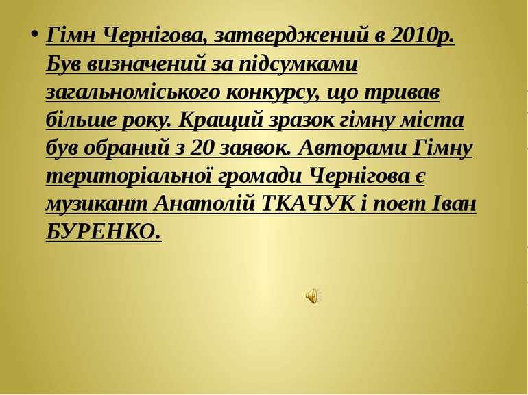 Гімн Чернігова, затверджений в 2010р. Був визначений за підсумками загальномі...
