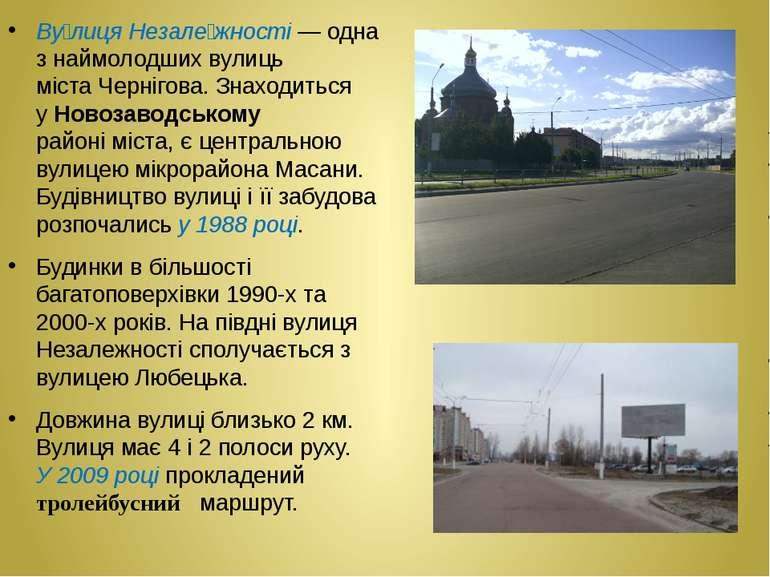 Ву лиця Незале жності— одна з наймолодших вулиць містаЧернігова. Знаходитьс...