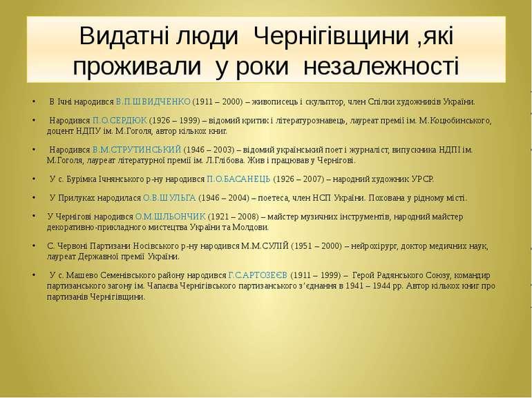Видатні люди Чернігівщини ,які проживали у роки незалежності В Ічні народивс...
