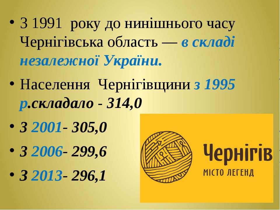 З1991 року до нинішнього часу Чернігівська область— в складі незалежної Ук...
