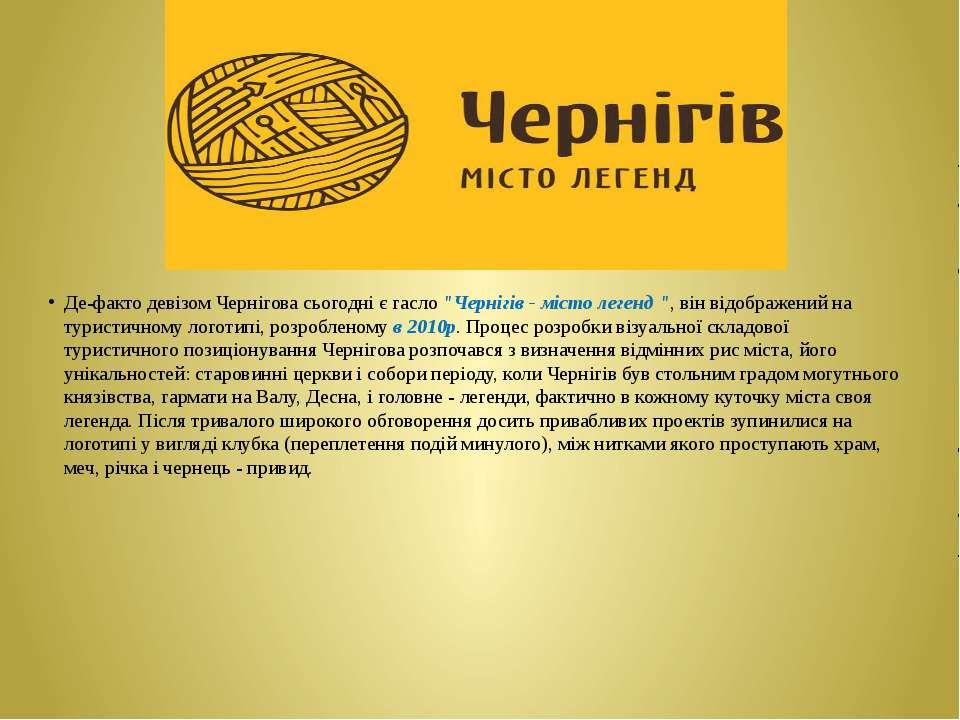 """Де-факто девізом Чернігова сьогодні є гасло """"Чернігів - місто легенд """", він в..."""