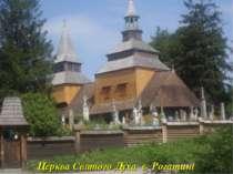 Церква Святого Духа в Рогатині