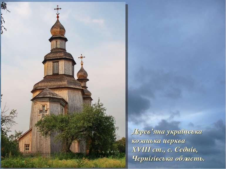 Дерев'яна українська козацька церква XVIII ст., с. Седнів, Чернігівська область.