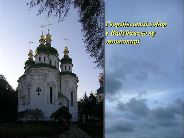 Георгіївський собор у Видубицькому монастирі