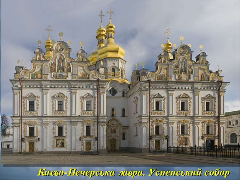 Києво-Печерська лавра. Успенський собор
