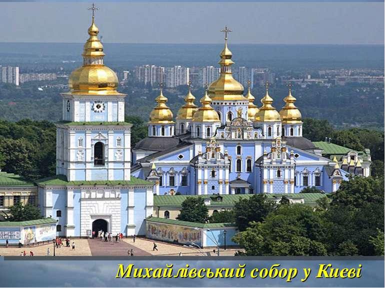 Михайлівський собор у Києві