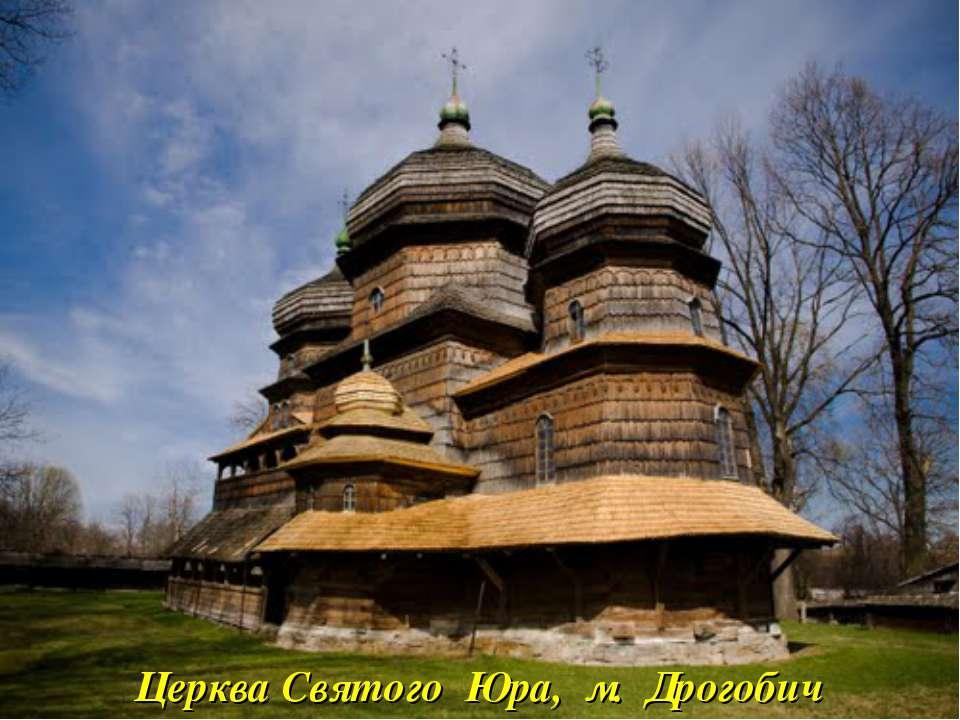 Церква Святого Юра, м. Дрогобич