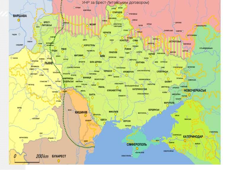 УНР за Брест-Литовським договором)