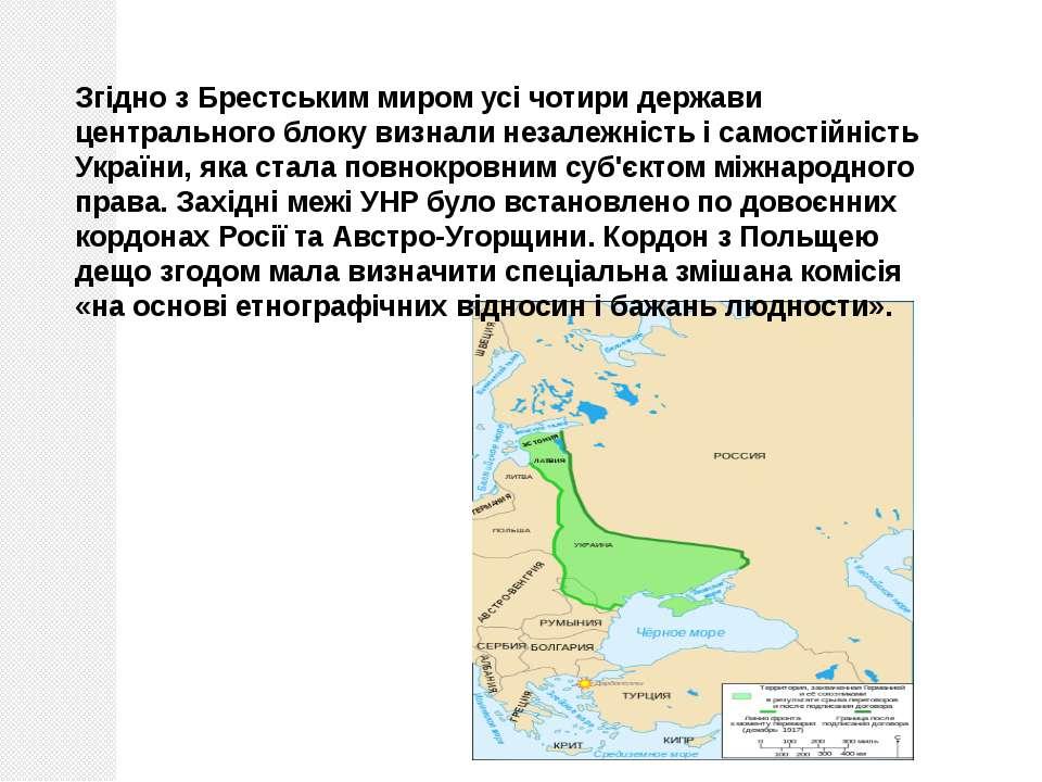 Згідно з Брестським миром усі чотири держави центрального блоку визнали незал...