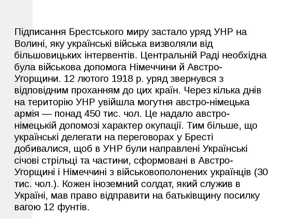 Підписання Брестського миру застало уряд УНР на Волині, яку українські військ...
