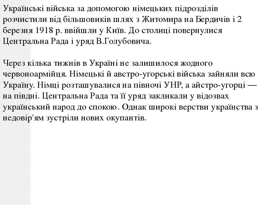 Українські війська за допомогою німецьких підрозділів розчистили від більшови...