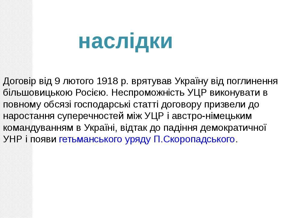 Договір від 9 лютого 1918р. врятував Україну від поглинення більшовицькою Ро...
