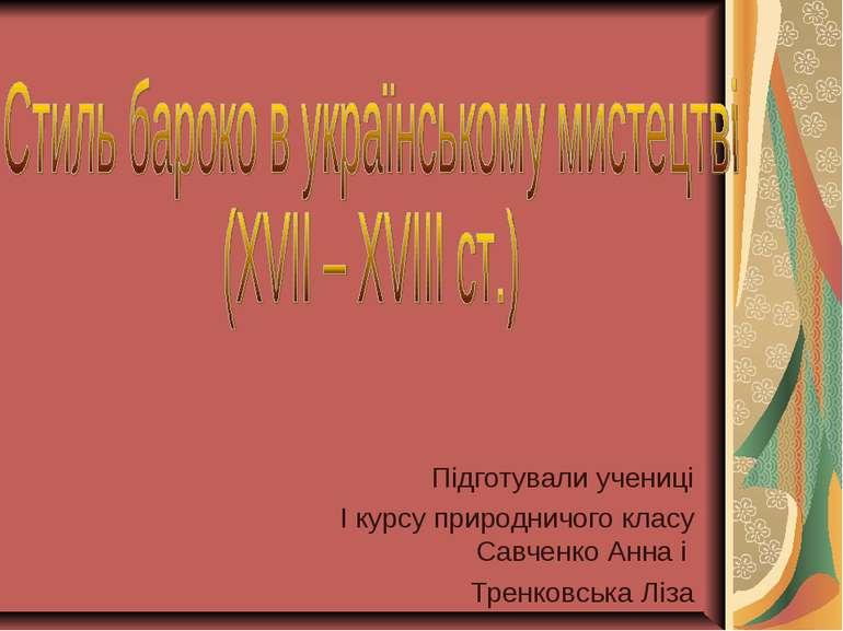 Підготували учениці І курсу природничого класу Савченко Анна і Тренковська Ліза