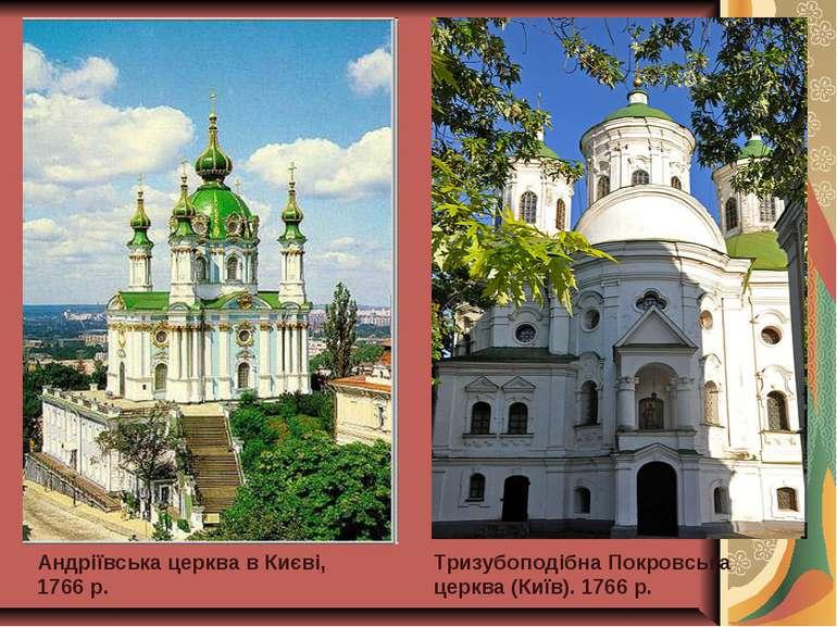 Тризубоподібна Покровська церква (Київ). 1766 р. Андріївська церква в Києві, ...
