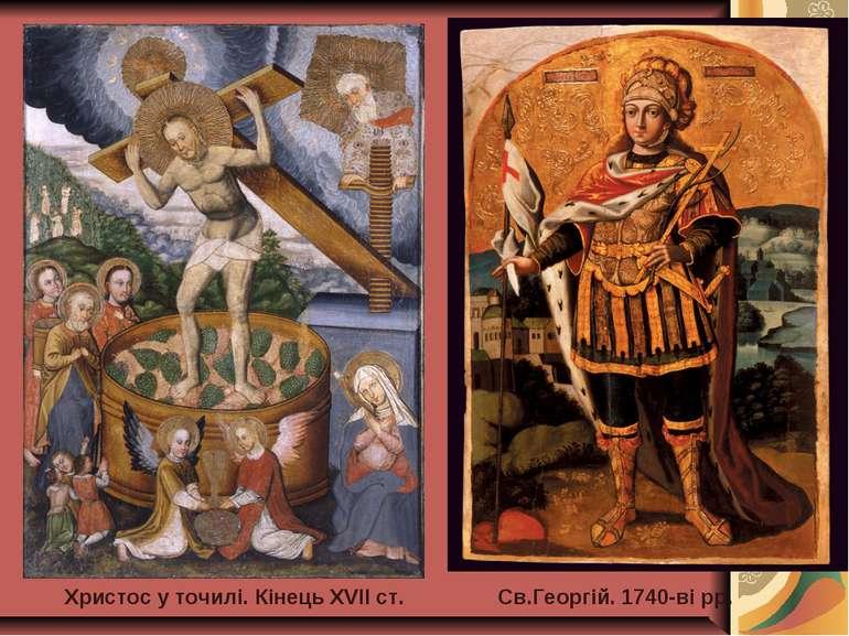 Св.Георгій. 1740-ві рр. Христос у точилі. Кінець XVII ст.