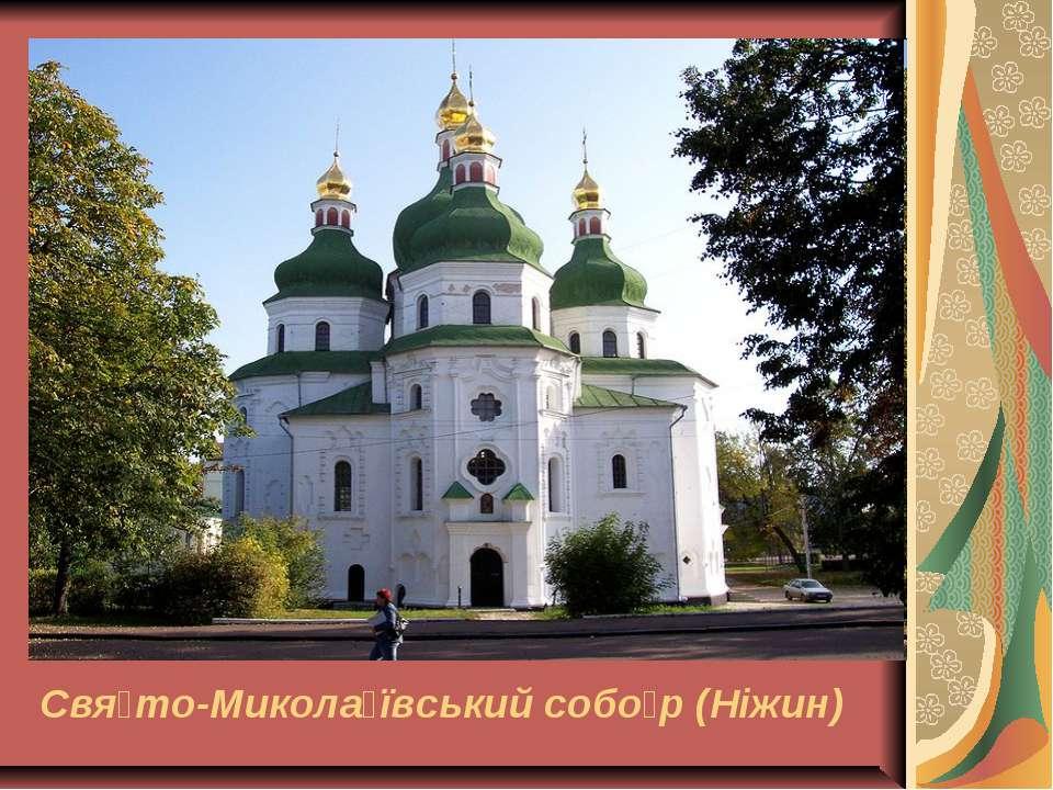 Свя то-Микола ївський собо р (Ніжин)