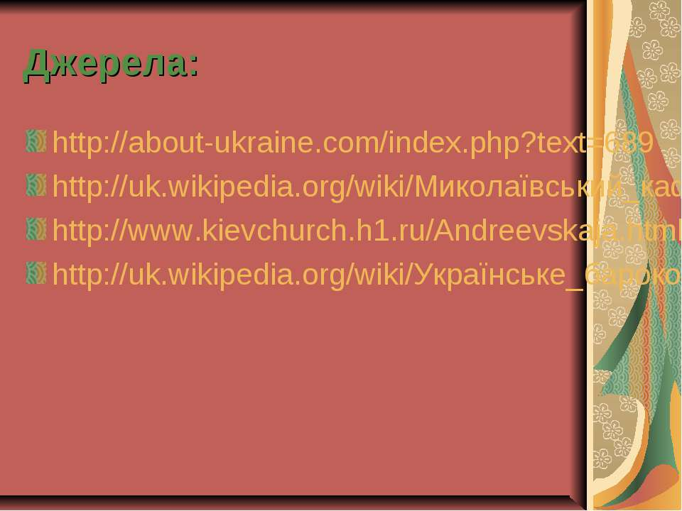 Джерела: http://about-ukraine.com/index.php?text=689 http://uk.wikipedia.org/...