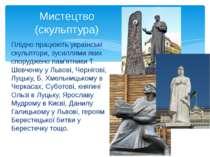 Плідно працюють українські скульптори, зусиллями яких споруджено пам'ятники Т...
