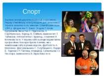 Значних успіхів досягли українські спортсмени. Першу олімпійську золоту медал...