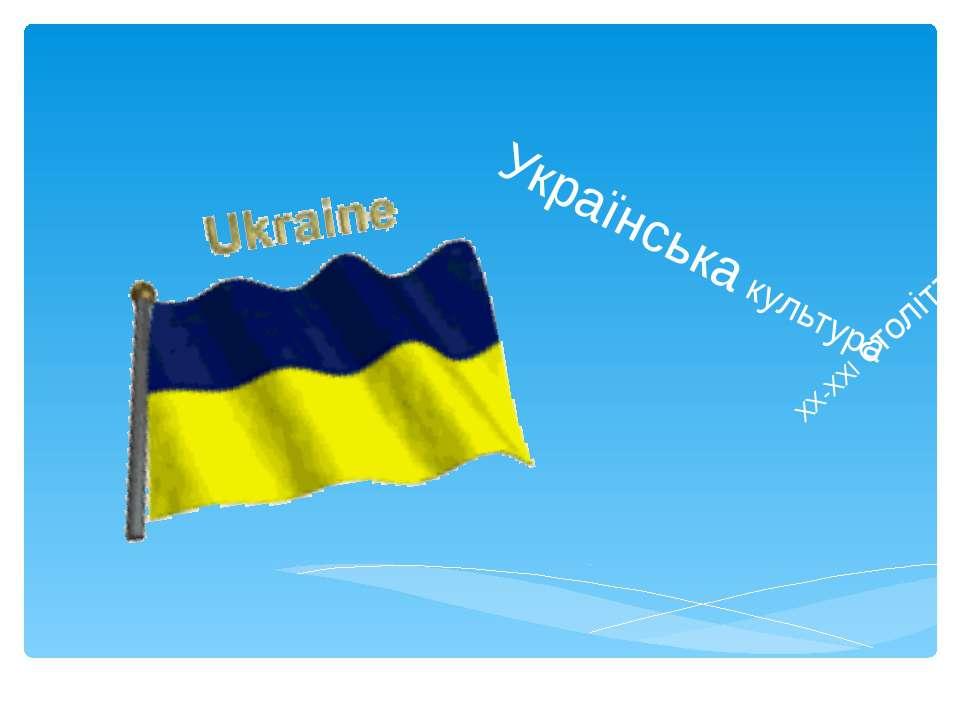 Українська культура ХХ-ХХІ століття