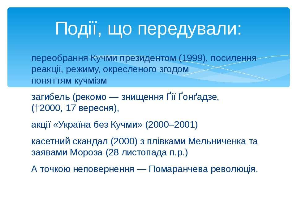 переобрання Кучми президентом (1999), посилення реакції, режиму, окресленого ...