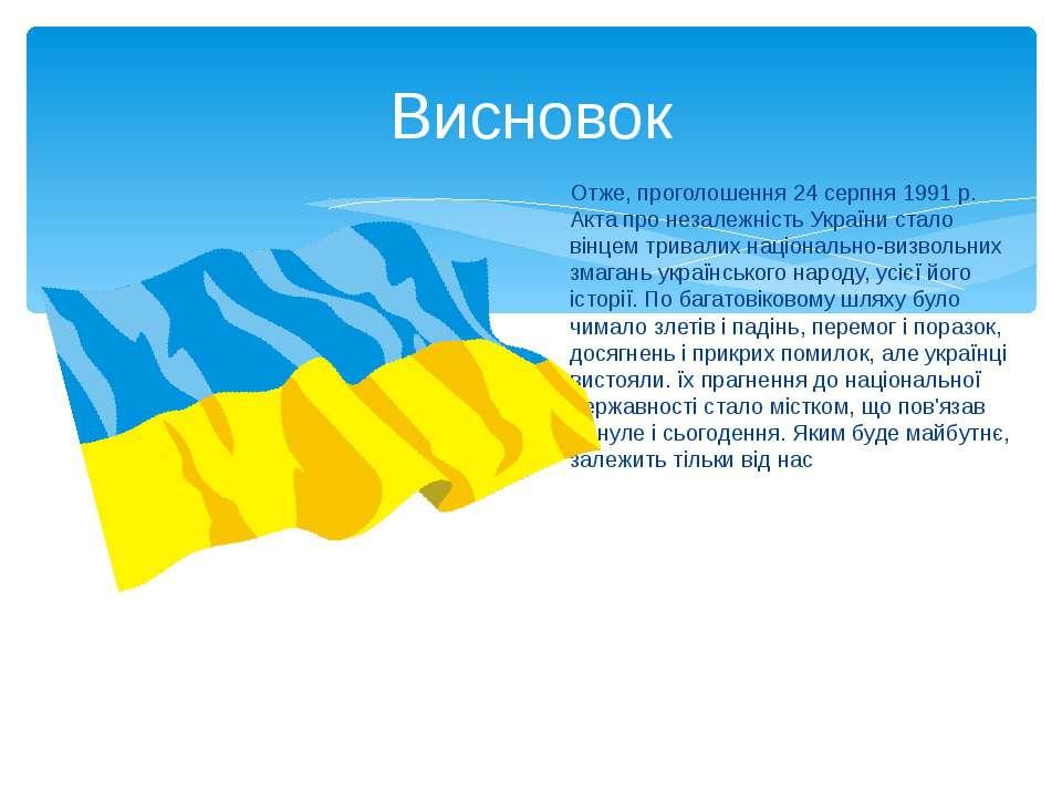 Отже, проголошення 24 серпня 1991 р. Акта про незалежність України стало вінц...