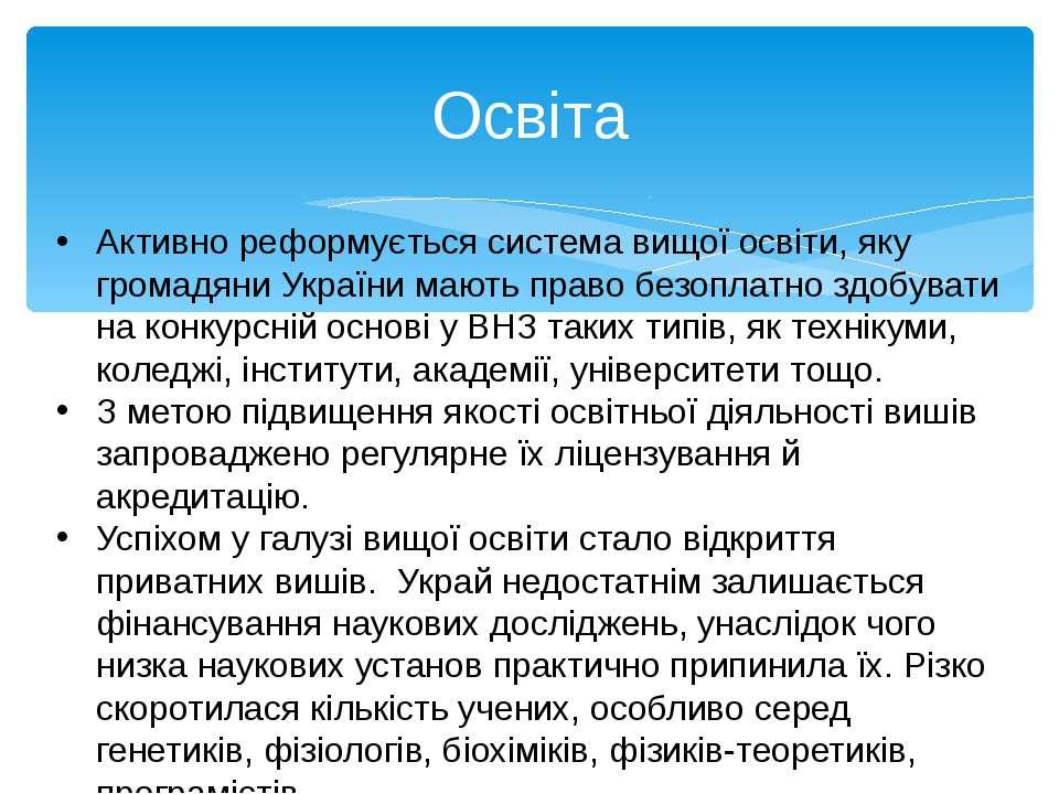 Активно реформується система вищої освіти, яку громадяни України мають право ...