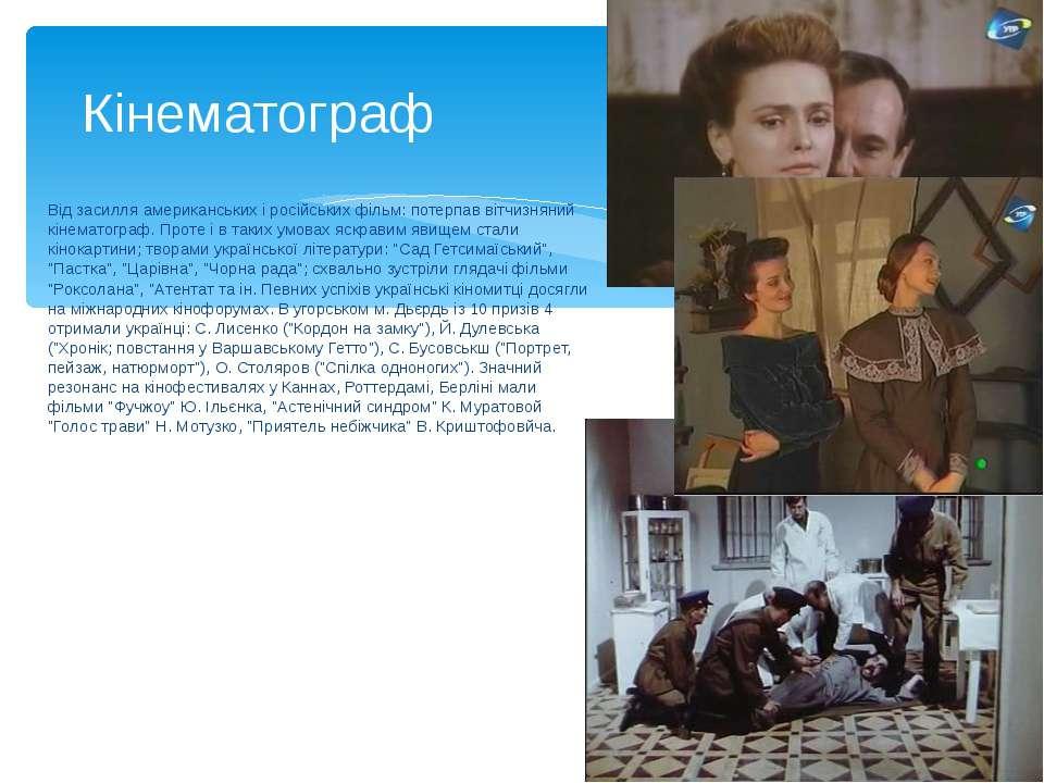 Від засилля американських і російських фільм: потерпав вітчизняний кінематогр...
