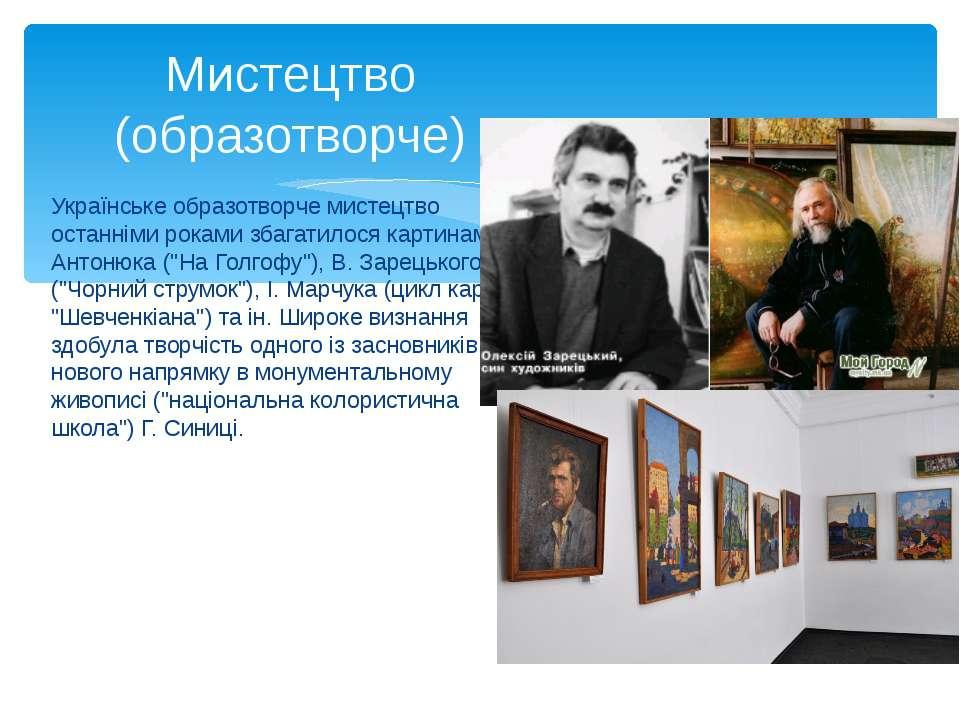 Українське образотворче мистецтво останніми роками збагатилося картинами А. А...