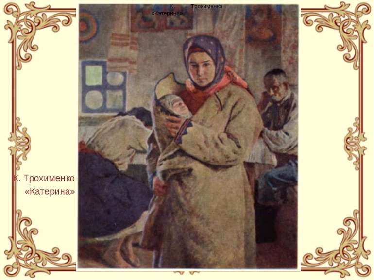 К. Трохименко «Катерина» К. Трохименко «Катерина»