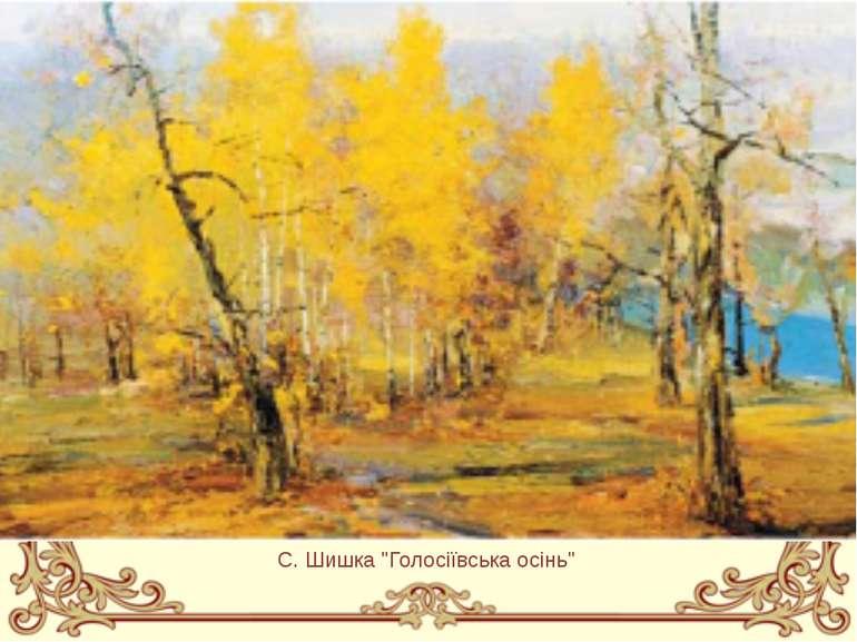 """С. Шишка """"Голосіївська осінь"""""""